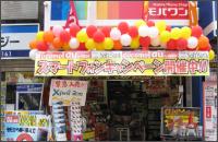 モバワン八王子店