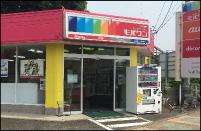 青梅友田店