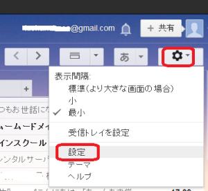 Gmail外部メールを送受信できるようにする