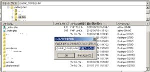 FTPでファイルをアップ