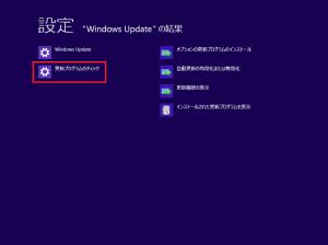 Windows8アップデート