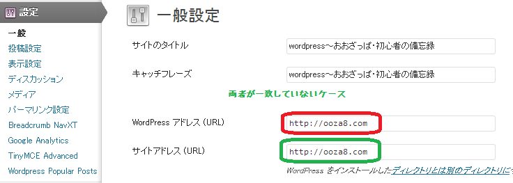 サイトアドレスとwordpressアドレス