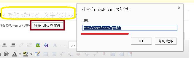 wordpress投稿記事短縮URLを取得
