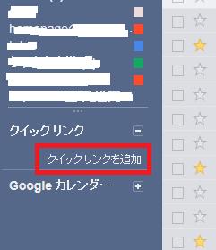 gmail クイックリンク