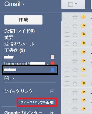 Gmail クイックリンクを追加 ボタン押す