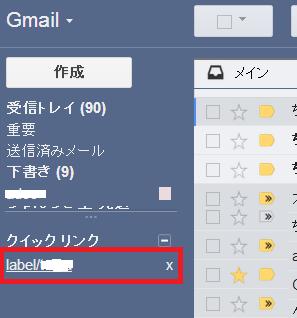 Gmailクリックリンク完成