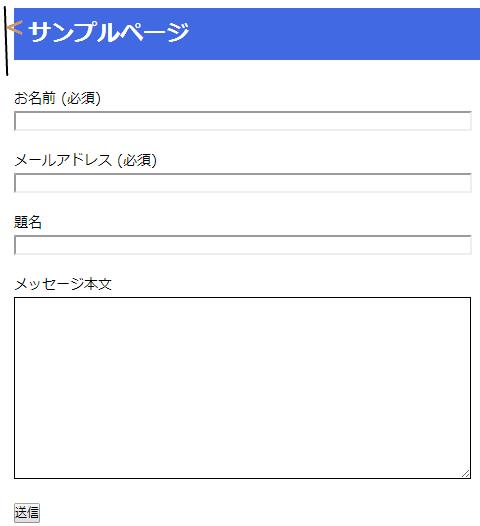 contact form7デフォルト常態