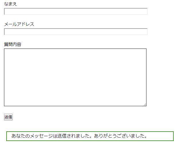 Contact Form7 問い合わせ送信後の画面