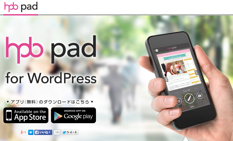 hpb pad for WordPress 無料のiphoneアプリ