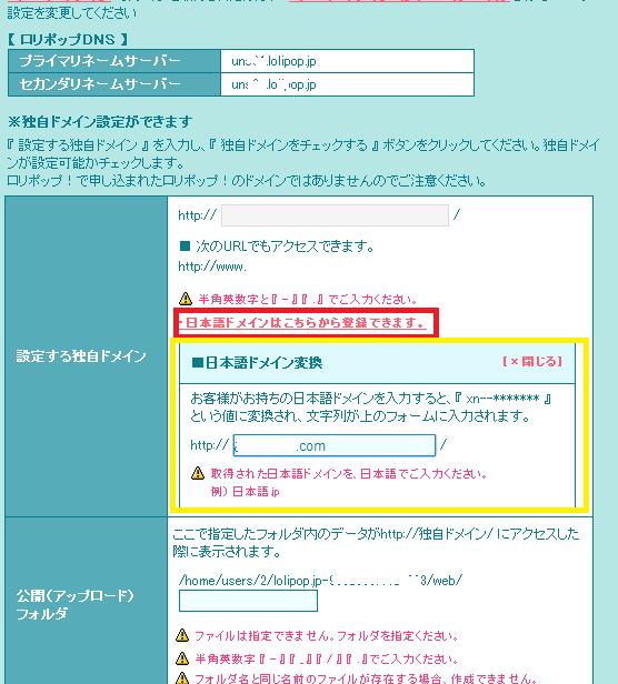 日本語ドメインのマルチドメイン化