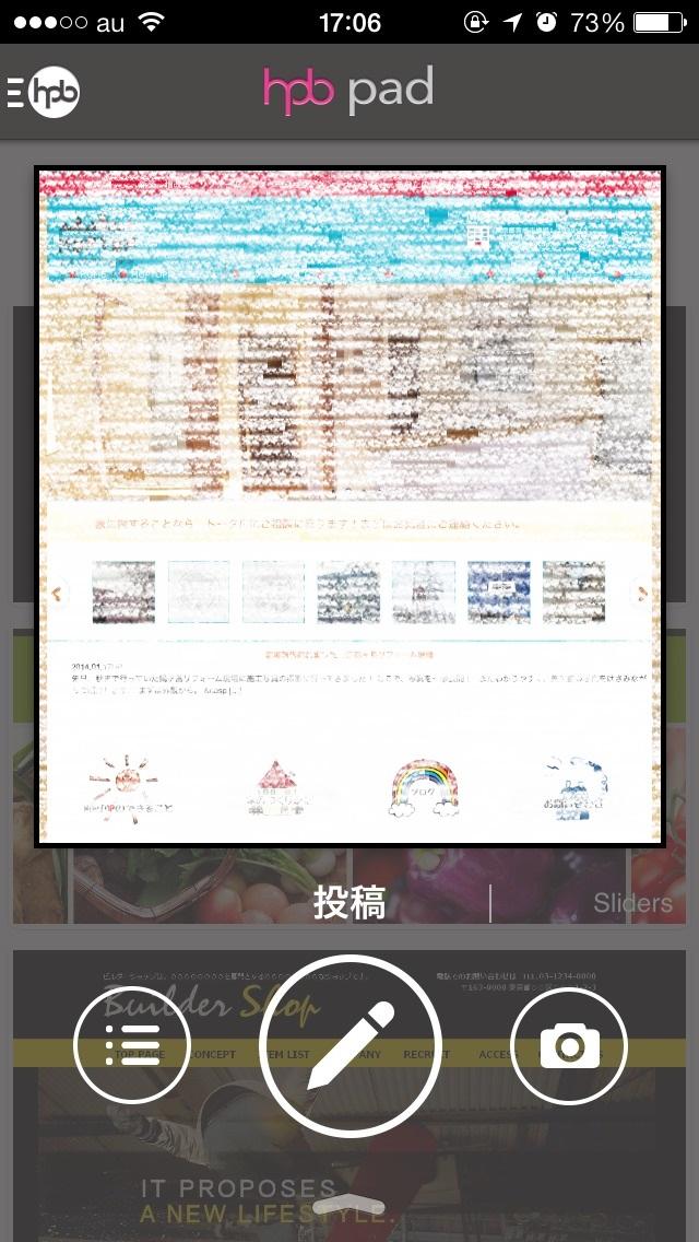 hpb pad for WordPress設定後デフォルト