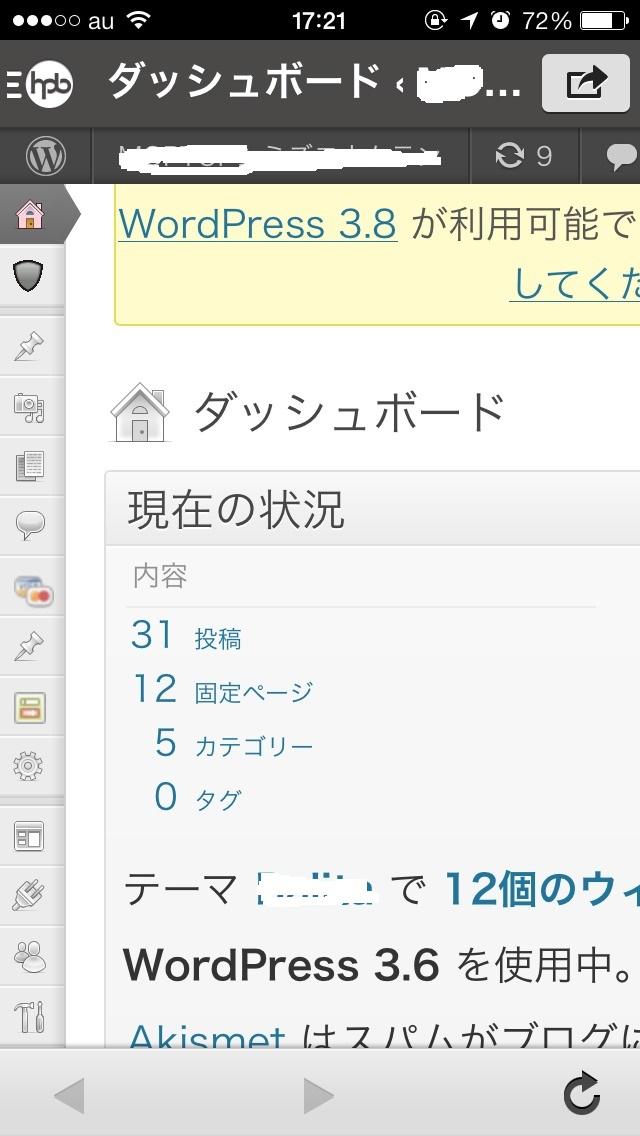 hpb pad for WordPress管理画面