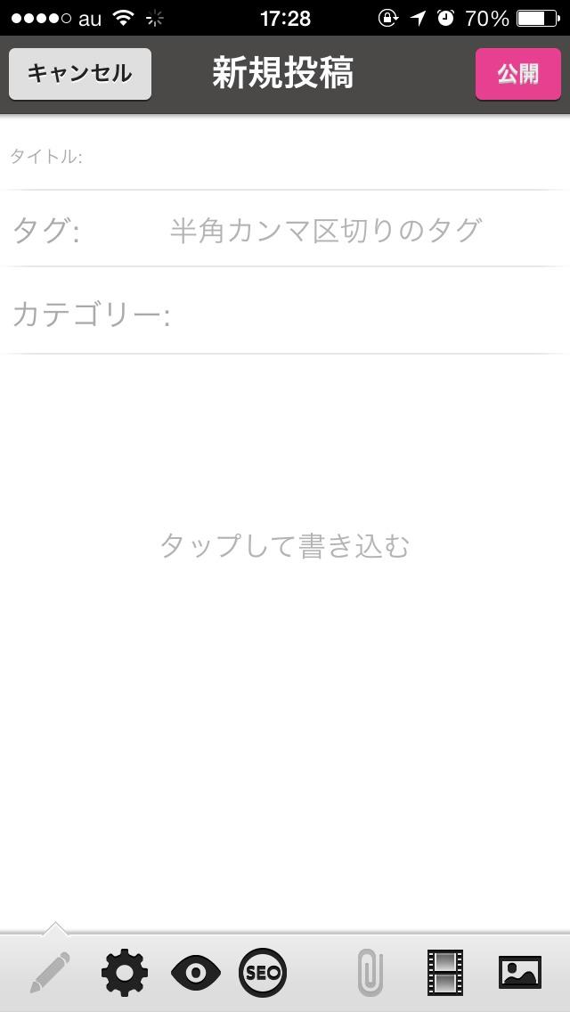 hpb pad for WordPressブログ投稿画面