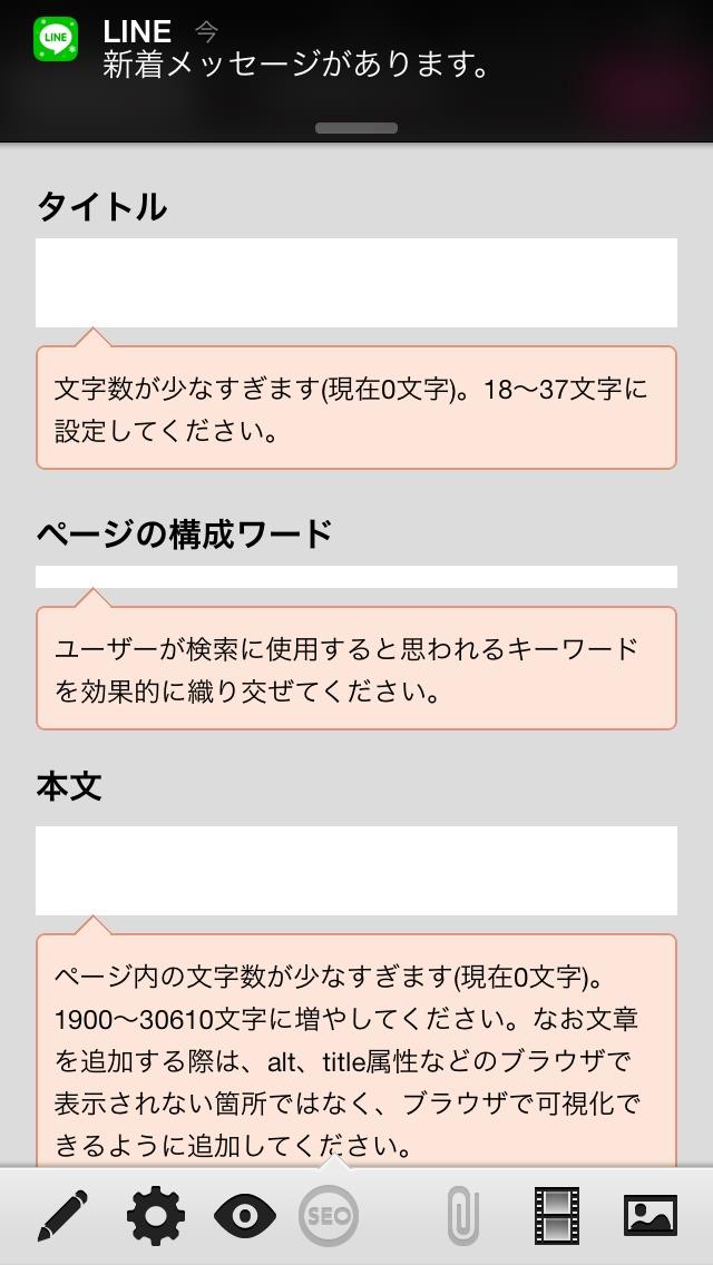 hpb pad for WordPressSEO設定画面