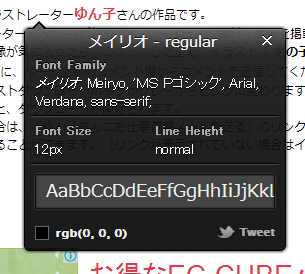 google chrome の拡張機能「WhatFont」