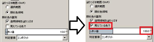 GIMP しきい値
