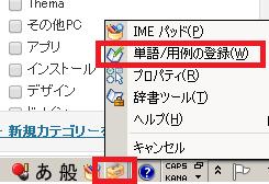 Windows7 IME 辞書ツール
