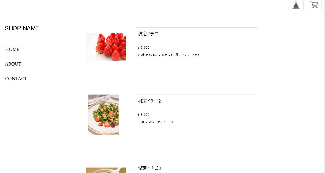 無料ネットショップ作成サービスBASEデザイン