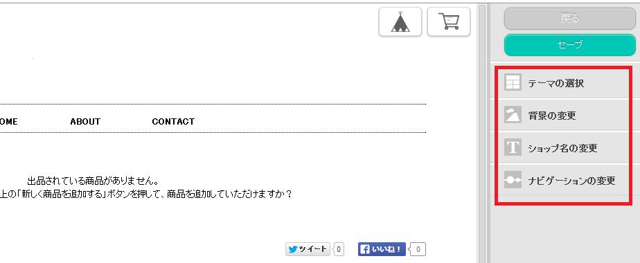 無料ネットショップ作成サービスBASEメニュー