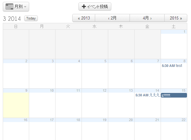 プラグイン All-in-One Event Calendar PC画面