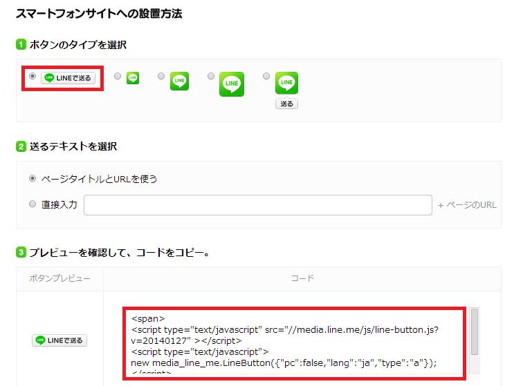 LINEが提供しているサイトでコードを生成