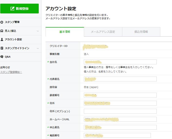 LINEスタンプのクリエーター登録の設定内容