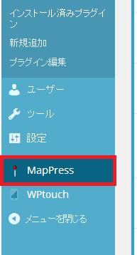 プラグイン mappress