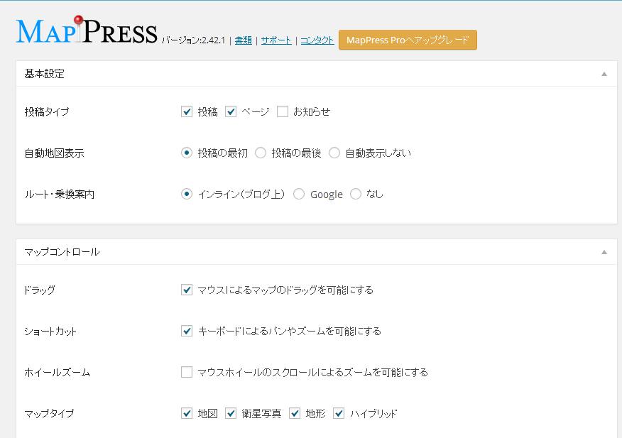 プラグイン MapPress設定画面