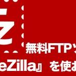 """FileZillaでロリポップにアクセスしようとしたら、""""ディレクトリ一覧表示の取り出しに失敗しました"""""""